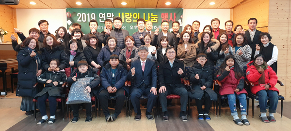 분당중앙교회 '연말 사랑의 선물 나눔행사'